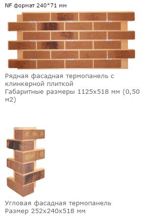 клинкерные фасадные термопанели неватерм Nevaterm